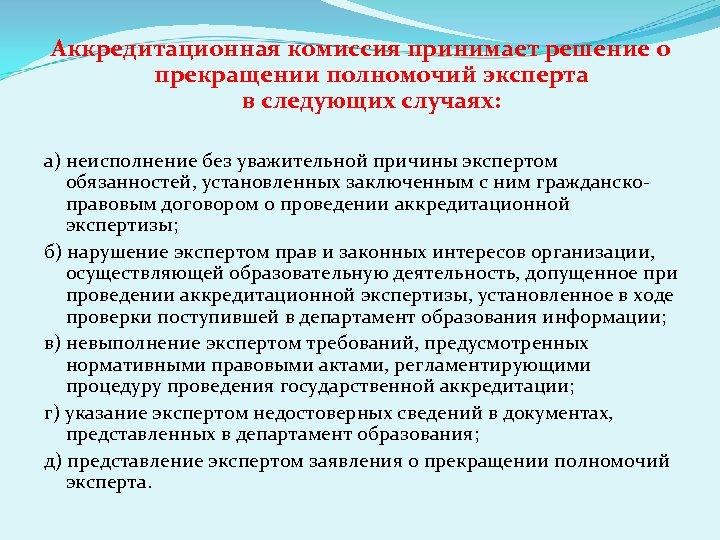 Аккредитационная комиссия принимает решение о прекращении полномочий эксперта в следующих случаях: а) неисполнение без