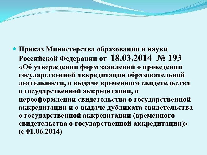 Приказ Министерства образования и науки Российской Федерации от 18. 03. 2014 № 193