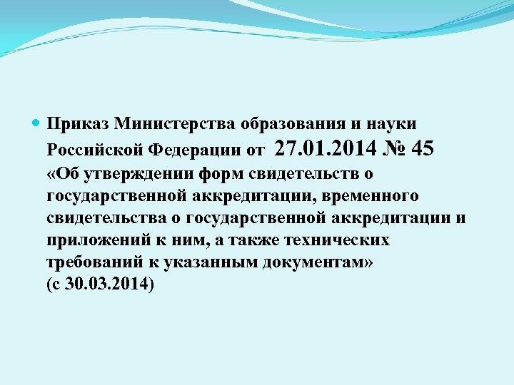 Приказ Министерства образования и науки Российской Федерации от 27. 01. 2014 № 45