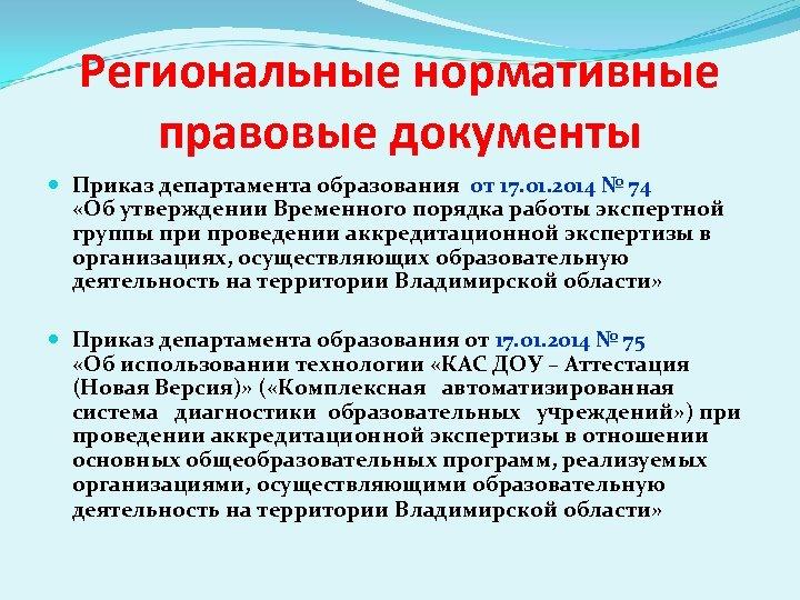 Региональные нормативные правовые документы Приказ департамента образования от 17. 01. 2014 № 74 «Об
