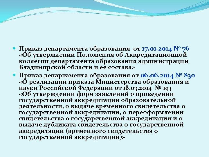 Приказ департамента образования от 17. 01. 2014 № 76 «Об утверждении Положения об