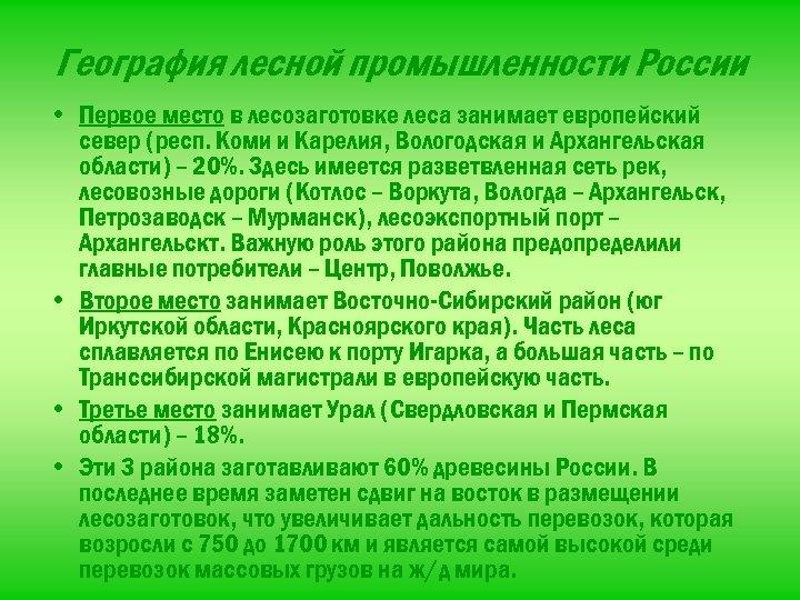 География лесной промышленности России • Первое место в лесозаготовке леса занимает европейский север (респ.
