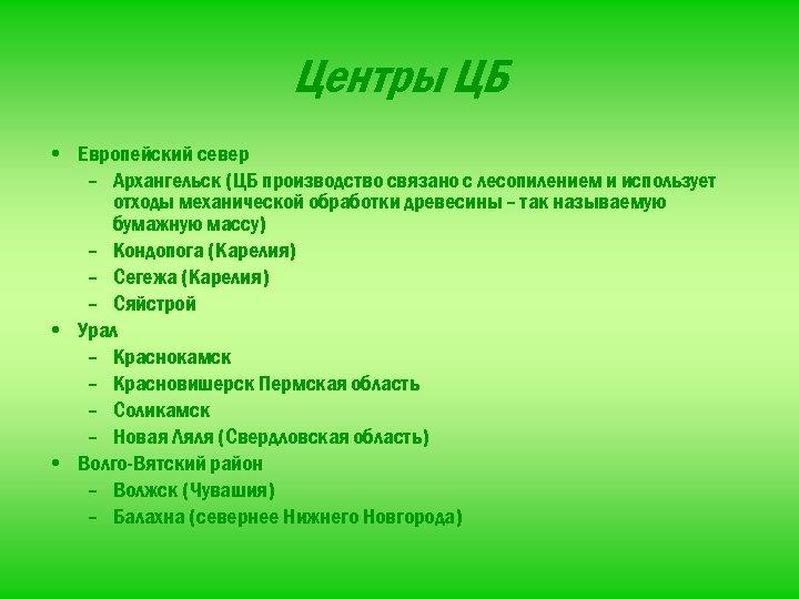 Центры ЦБ • Европейский север – Архангельск (ЦБ производство связано с лесопилением и использует