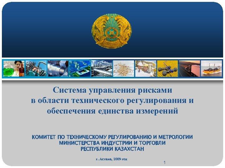 Система управления рисками в области технического регулирования и обеспечения единства измерений КОМИТЕТ ПО ТЕХНИЧЕСКОМУ