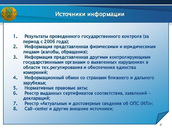 Источники информации 1. 2. 3. 4. 5. 6. 7. 8. Результаты проведенного государственного контроля