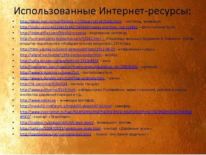 Использованные Интернет-ресурсы: • • • • • http: //blogs. mail. ru/mail/felicita_67/25 bae 7187 c