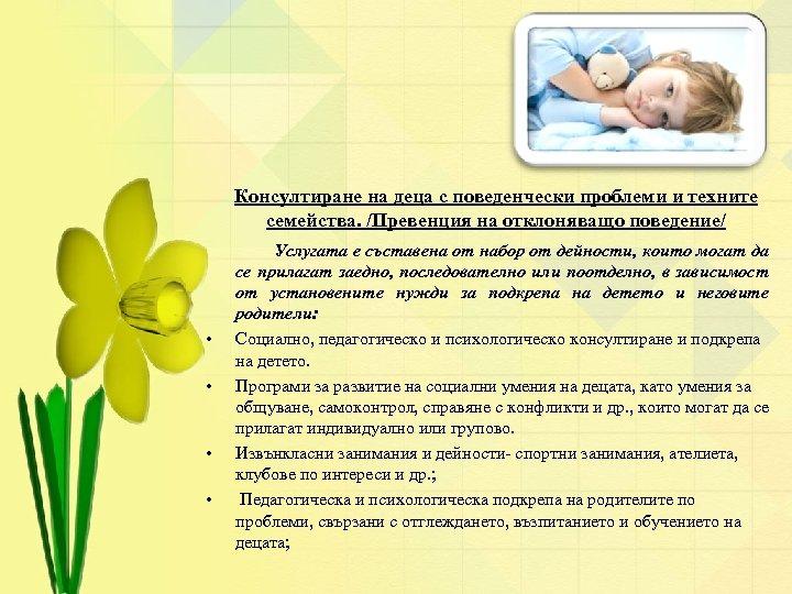 Консултиране на деца с поведенчески проблеми и техните семейства. /Превенция на отклоняващо поведение/ •