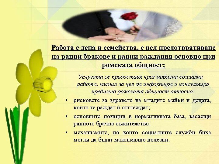 Работа с деца и семейства, с цел предотвратяване на ранни бракове и ранни раждания