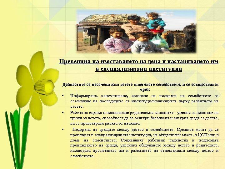 Превенция на изоставянето на деца и настаняването им в специализирани институции Дейностите са насочени