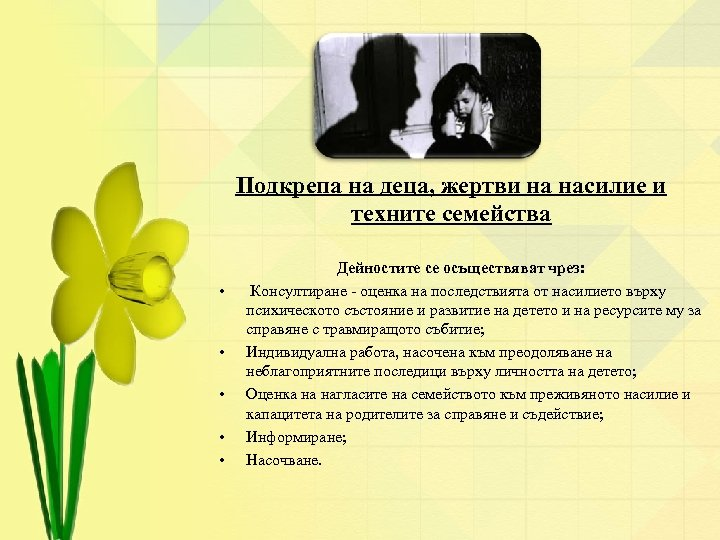 Подкрепа на деца, жертви на насилие и техните семейства • • • Дейностите се