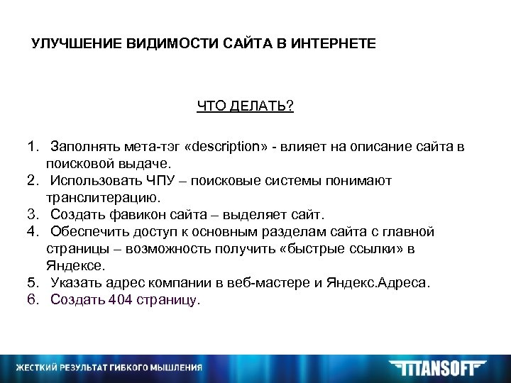 УЛУЧШЕНИЕ ВИДИМОСТИ САЙТА В ИНТЕРНЕТЕ ЧТО ДЕЛАТЬ? 1. Заполнять мета-тэг «description» - влияет на