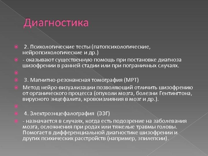2. Психологические тесты (патопсихологические, нейропсихологические и др. ) - оказывают существенную помощь при