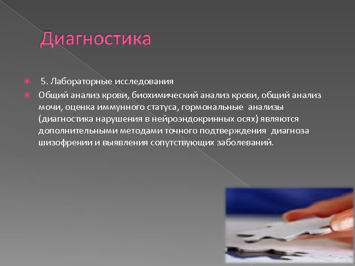 5. Лабораторные исследования Общий анализ крови, биохимический анализ крови, общий анализ мочи, оценка