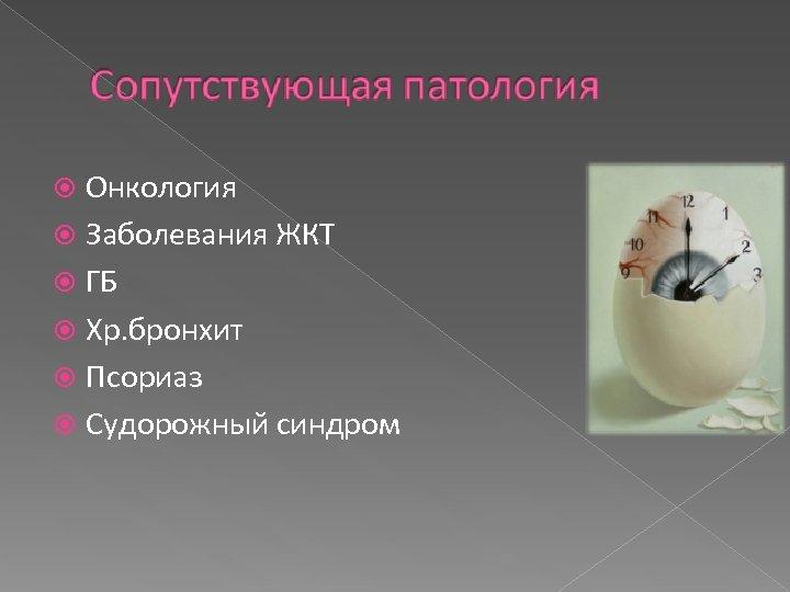 Онкология Заболевания ЖКТ ГБ Хр. бронхит Псориаз Судорожный синдром