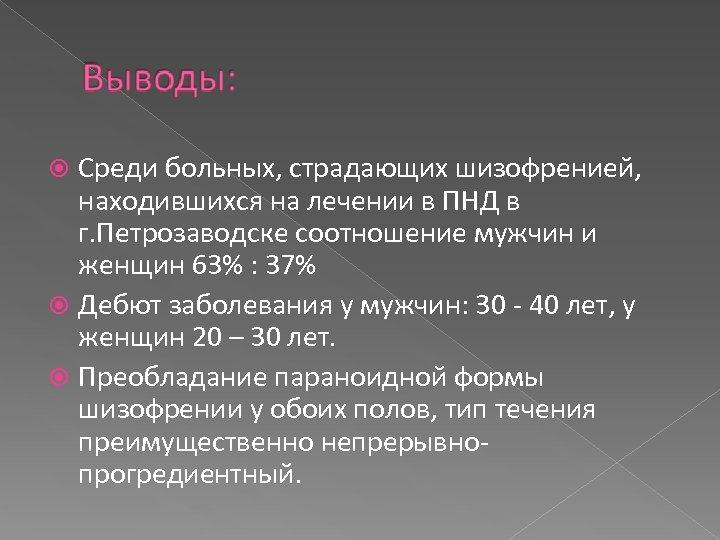 Среди больных, страдающих шизофренией, находившихся на лечении в ПНД в г. Петрозаводске соотношение мужчин