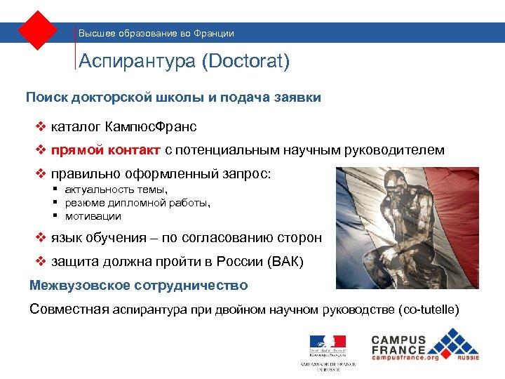 Высшее образование во Франции Аспирантура (Doctorat) Поиск докторской школы и подача заявки v каталог