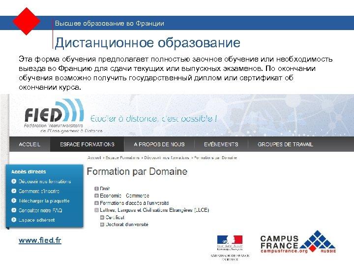 Высшее образование во Франции Дистанционное образование Эта форма обучения предполагает полностью заочное обучение или