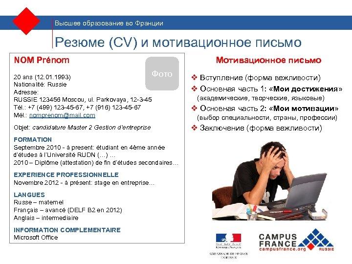 Высшее образование во Франции Резюме (CV) и мотивационное письмо NOM Prénom Фото 20 ans