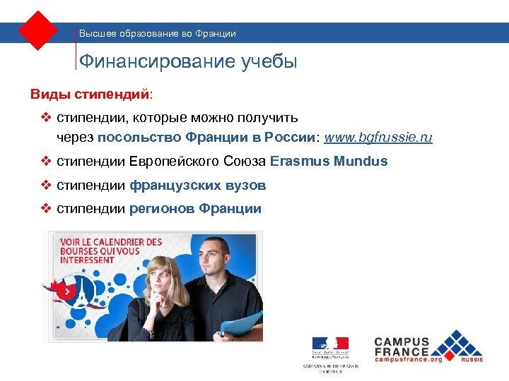 Высшее образование во Франции Финансирование учебы Виды стипендий: v стипендии, которые можно получить через