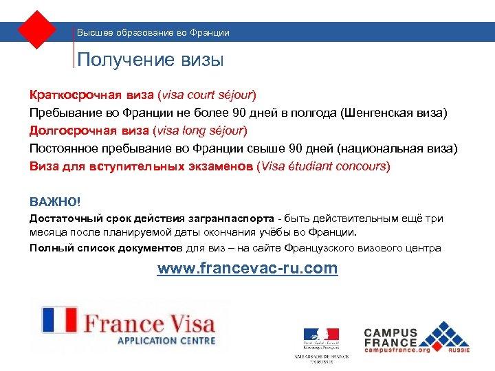 Высшее образование во Франции Получение визы Краткосрочная виза (visa court séjour) Пребывание во Франции