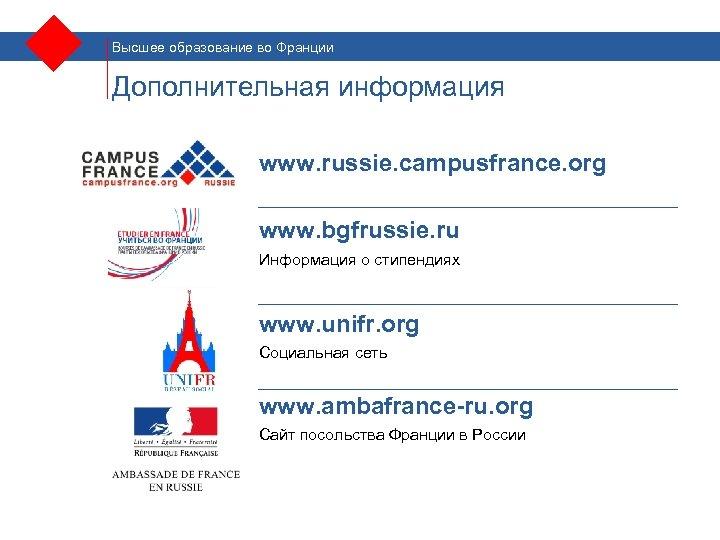 Высшее образование во Франции Дополнительная информация www. russie. campusfrance. org www. bgfrussie. ru Информация