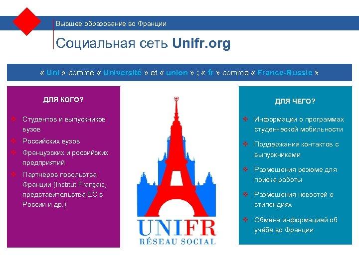 Высшее образование во Франции Социальная сеть Unifr. org « Uni » comme « Université