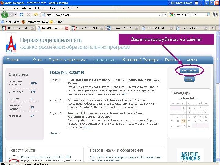Высшее образование во Франции Зарегистрируйтесь на сайте!