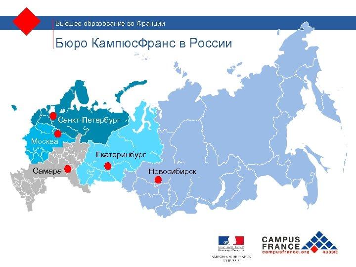 Высшее образование во Франции Бюро Кампюс. Франс в России Санкт-Петербург Москва Екатеринбург Самара Новосибирск