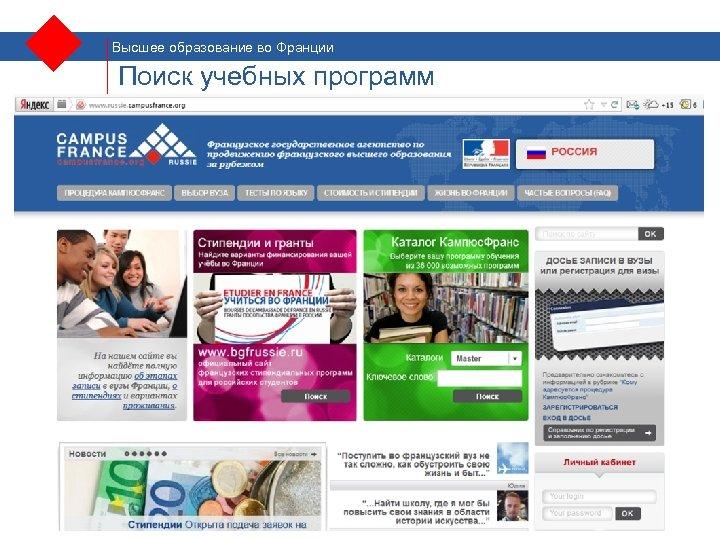Высшее образование во Франции Поиск учебных программ