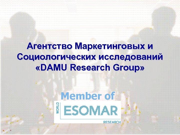 Агентство Маркетинговых и Социологических исследований «DAMU Research Group» Member of