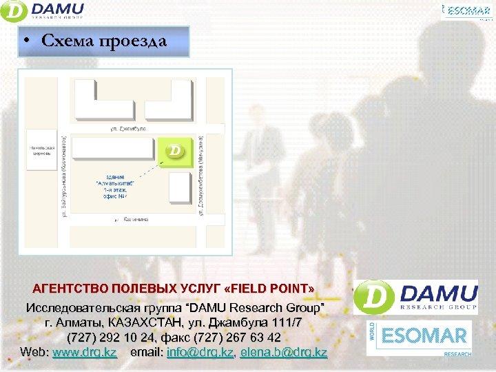 """• Схема проезда АГЕНТСТВО ПОЛЕВЫХ УСЛУГ «FIELD POINT» Исследовательская группа """"DAMU Research Group"""""""