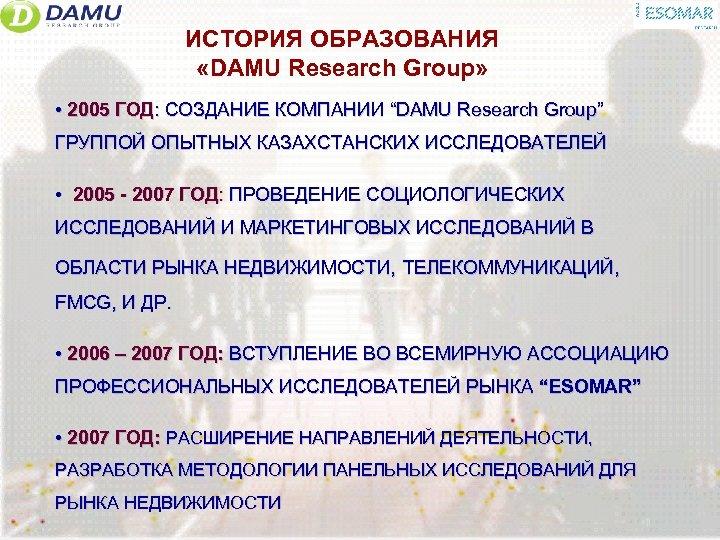 """ИСТОРИЯ ОБРАЗОВАНИЯ «DAMU Research Group» • 2005 ГОД: СОЗДАНИЕ КОМПАНИИ """"DAMU Research Group"""" ГРУППОЙ"""