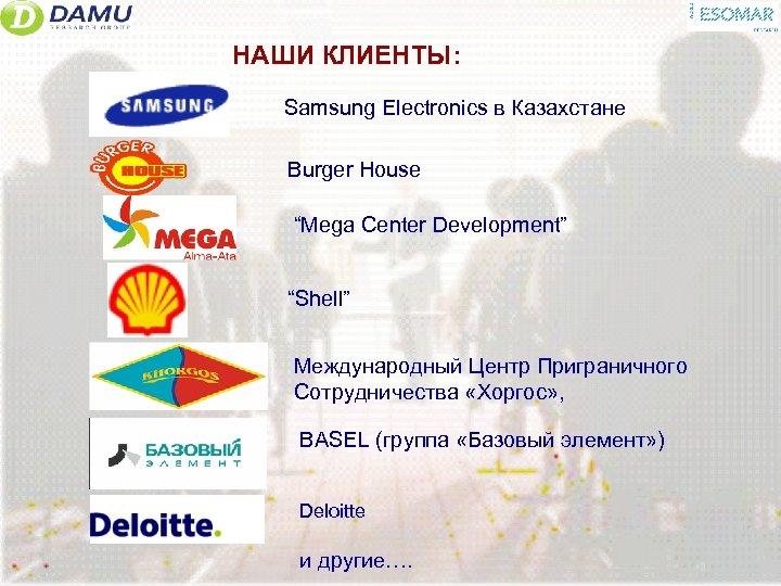 """НАШИ КЛИЕНТЫ: Samsung Electronics в Казахстане Burger House """"Mega Center Development"""" """"Shell"""" Международный Центр"""