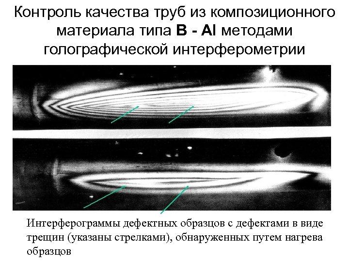 Контроль качества труб из композиционного материала типа B - Al методами голографической интерферометрии Интерферограммы
