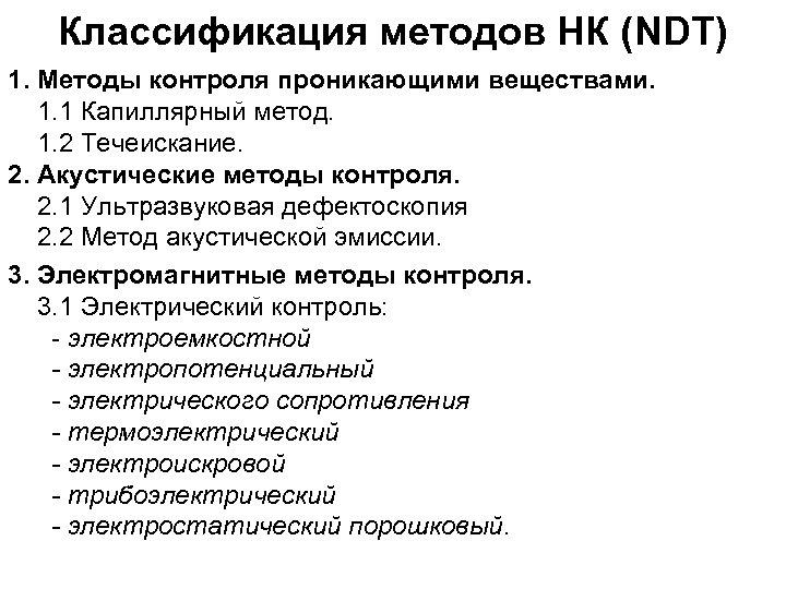 Классификация методов НК (NDT) 1. Методы контроля проникающими веществами. 1. 1 Капиллярный метод. 1.