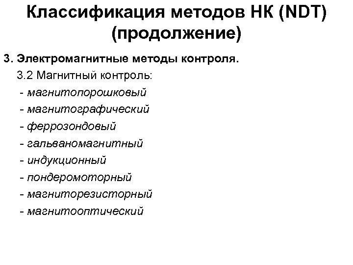 Классификация методов НК (NDT) (продолжение) 3. Электромагнитные методы контроля. 3. 2 Магнитный контроль: -