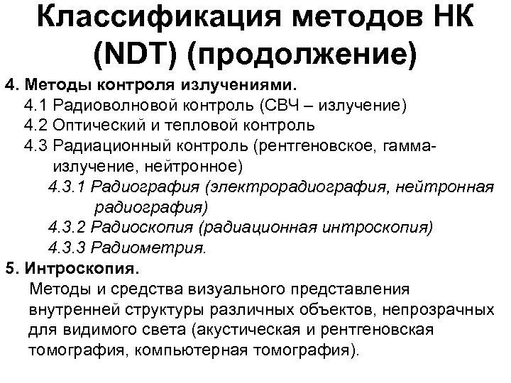 Классификация методов НК (NDT) (продолжение) 4. Методы контроля излучениями. 4. 1 Радиоволновой контроль (СВЧ