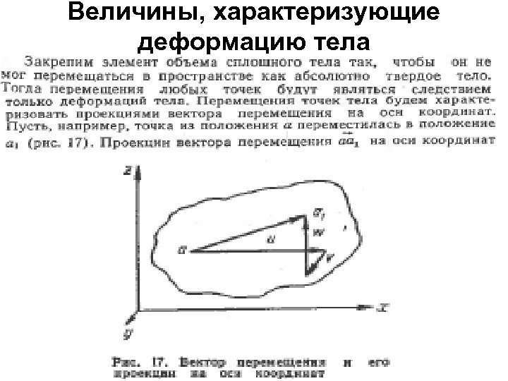 Величины, характеризующие деформацию тела