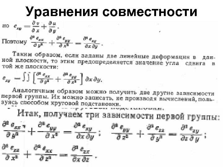 Уравнения совместности