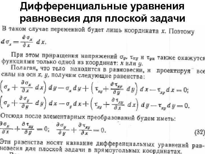Дифференциальные уравнения равновесия для плоской задачи