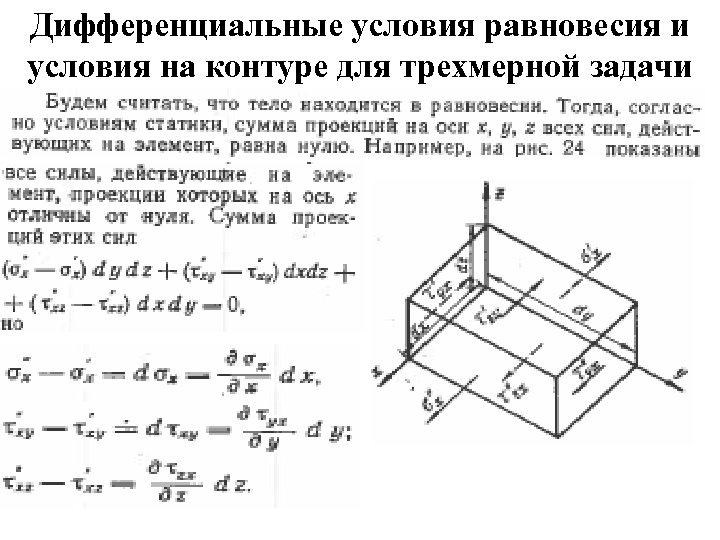 Дифференциальные условия равновесия и условия на контуре для трехмерной задачи