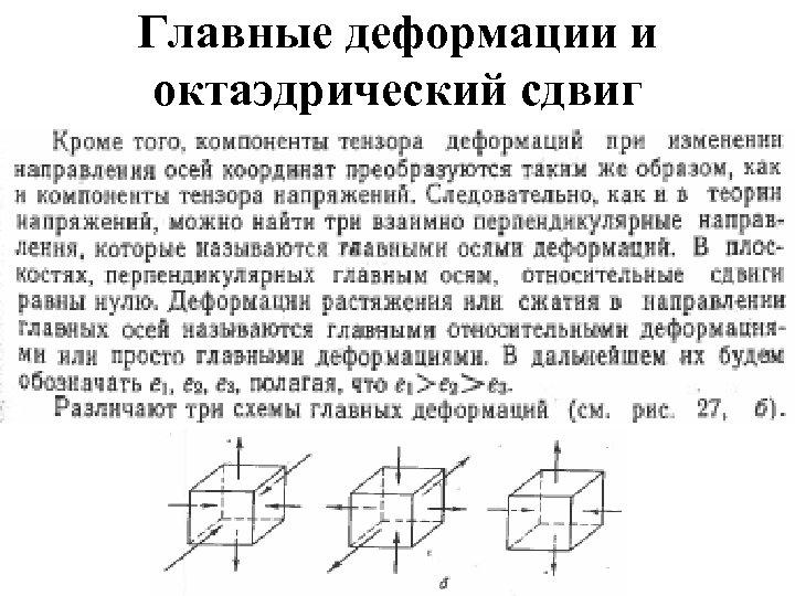 Главные деформации и октаэдрический сдвиг