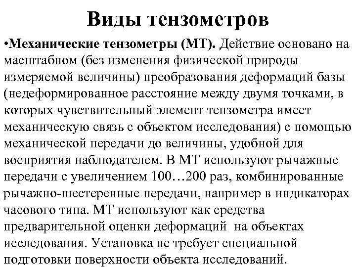 Виды тензометров • Механические тензометры (МТ). Действие основано на масштабном (без изменения физической природы