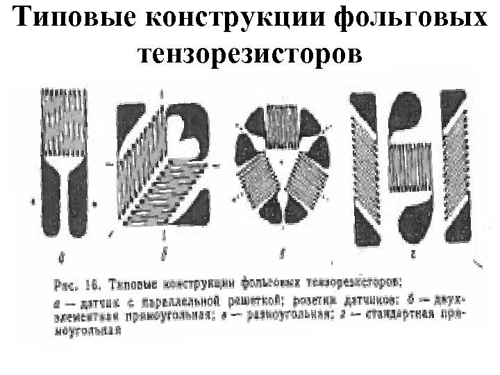 Типовые конструкции фольговых тензорезисторов