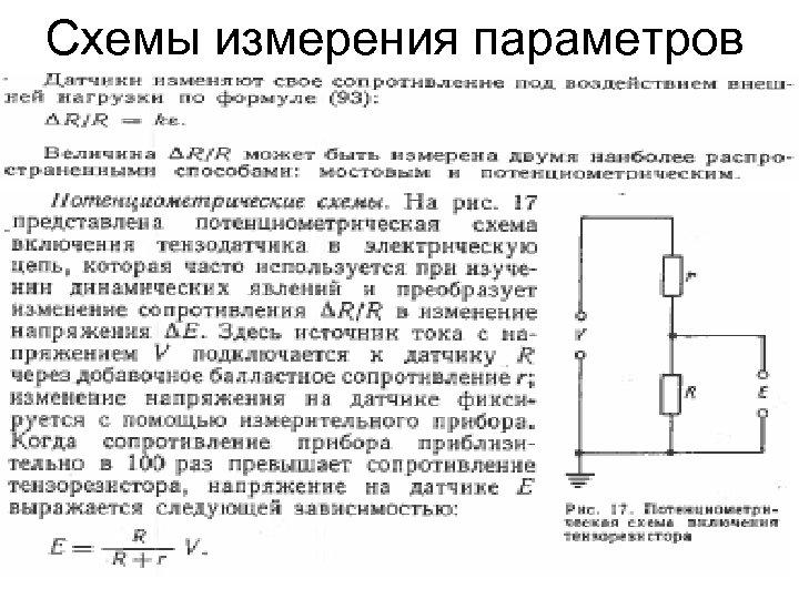 Схемы измерения параметров
