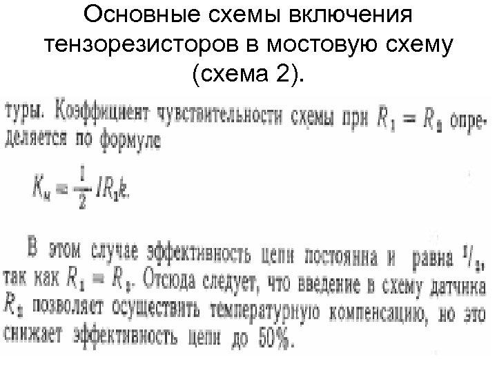 Основные схемы включения тензорезисторов в мостовую схему (схема 2).