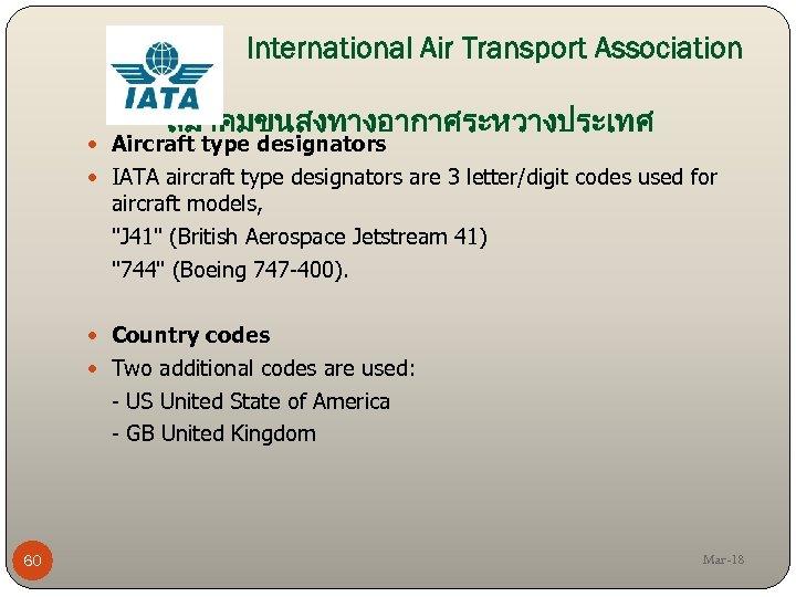aircraft country codes