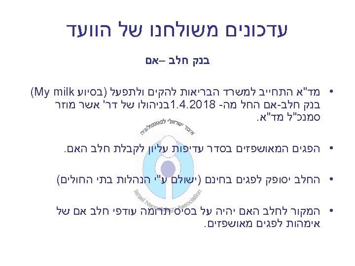 עדכונים משולחנו של הוועד בנק חלב –אם • מד