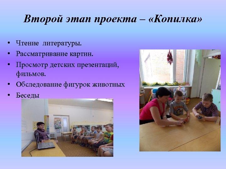 Второй этап проекта – «Копилка» • Чтение литературы. • Рассматривание картин. • Просмотр детских