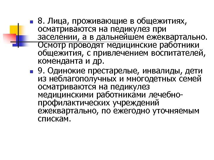 n n 8. Лица, проживающие в общежитиях, осматриваются на педикулез при заселении, а в